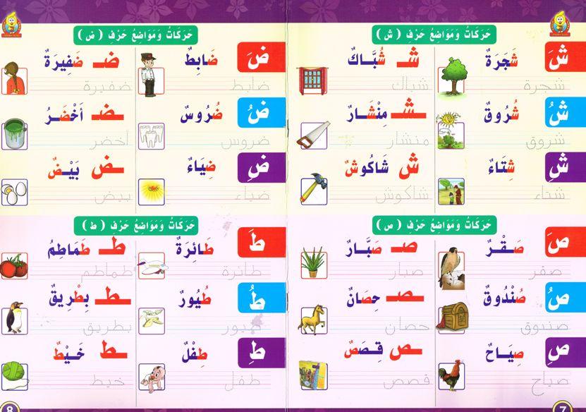 Buchstaben Schreiben 2 الحروف العربية مكتبة ابن رشد
